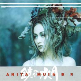 Jing Hua Shui Yue 1997 Anita Mui