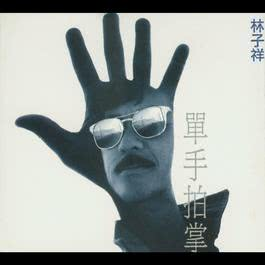 Clap With Single Hand 2012 林子祥