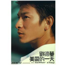 美麗的一天 2002 Andy Lau