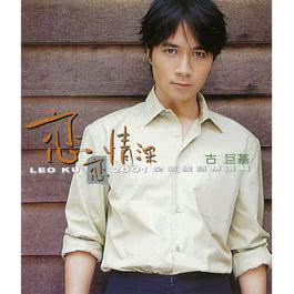 Deeply in Love 2001 Leo Ku (古巨基)