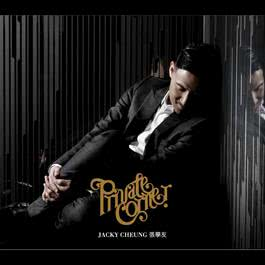Private Corner 2012 Jacky Cheung