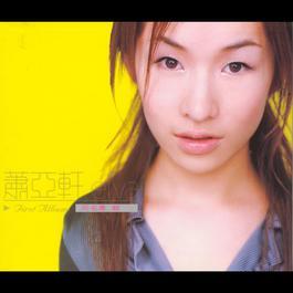 Elva 2014 Elva Hsiao