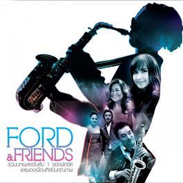 ฟังเพลงอัลบั้ม Ford & Friends