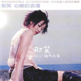 心酸的浪漫 2000 Na Ying
