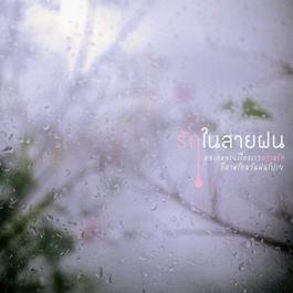 อัลบั้ม รักในสายฝน