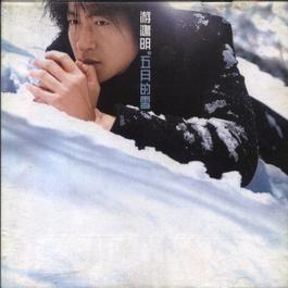 五月的雪 1999 游鴻明