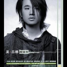 Chun Yin Yue 2006 吴品醇