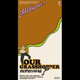 我们的草蜢 2005 Forever Grasshopper