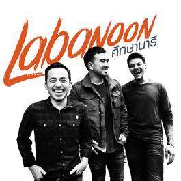 อัลบั้ม Labanoon (New Single 2014)