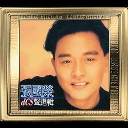 20 Shi Ji Guang Hui Yin Ji dCS Xing Xuan Ji 2012 Leslie Cheung