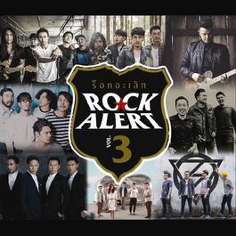 อัลบั้ม ROCK ALERT VOL.3