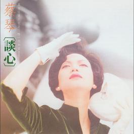 Abount Hearts 2012 Tsai Chin