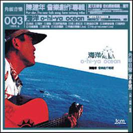 海洋 2010 陈建年