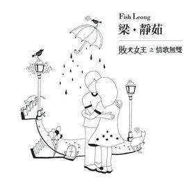 My Dearest Love Songs of My Queen 2013 Fish Leong