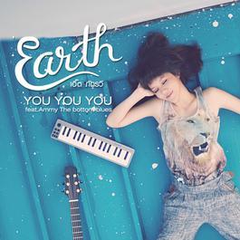 ฟังเพลงอัลบั้ม เอิ๊ต ภัทรวี (New Single 2014)