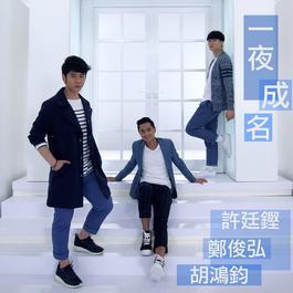 一夜成名(2015香港小姐主題曲)