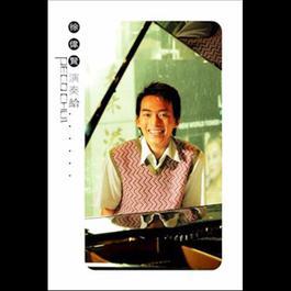 Yan Zou Gei …… 2004 徐伟贤