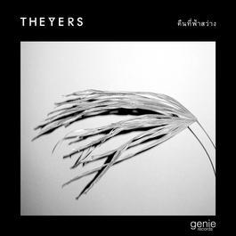 อัลบั้ม The Yers (New Single 2014)