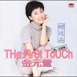 The First Touch 2012 Kim Wansun
