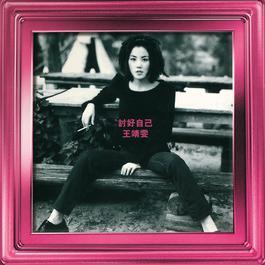 Tao Hao Zi Ji 2012 Faye Wong