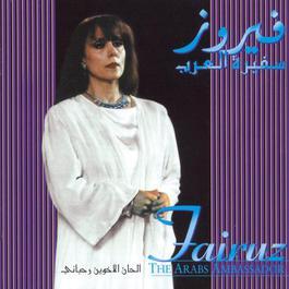 Safirat El Arab 2003 Fairuz