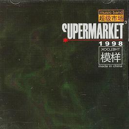 模樣 1998 超級市場
