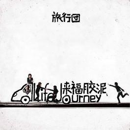 來福膠泥 2008 旅行團