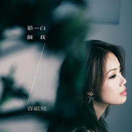第一百個我 (國)