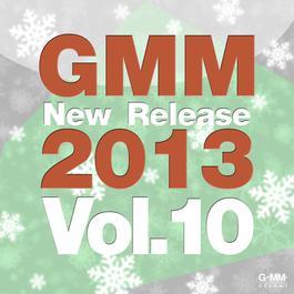 อัลบั้ม Gmm New Release 2013 Vol.10