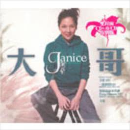 Day & Night 2005 Janice M (卫兰)