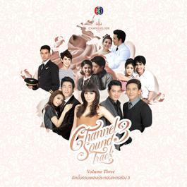 เพลง รอเธอบอกคำว่ารัก-Ro Thoe Bok Kham Wa Rak (เพลงประกอบละคร รักต้องอุ้ม) (Pop Rock Version)