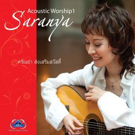 ฟังเพลงอัลบั้ม Acoustic Worship 1