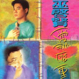 愛那麼重 1995 Eric Moo (巫启贤)