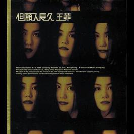 Dan Yuen Ren Chang Jiu 2012 Faye Wong (王靖雯)