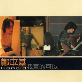 我真的可以(復刻版) 2008 Ronald Cheng