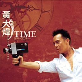 Time 2003 黄大炜