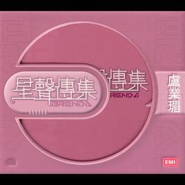 EMI Xing Xing Chuan Ji Zi Brenda Lo 2003 卢业媚