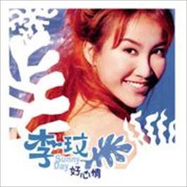 Sunny Day Feelin' Good 1998 CoCo Lee