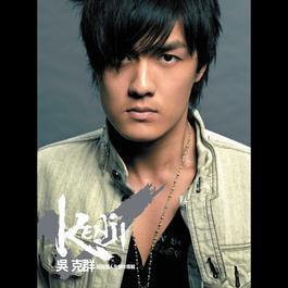 吳克羣首張個人全創作專輯 2004 吳克群
