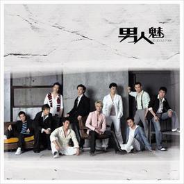 男人魅 2005 Various Artists