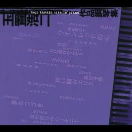Koji Tamaki Piano Instrumental 2012 玉置浩二