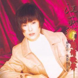 Bei Qing Ge Sheng 2014 江蕙