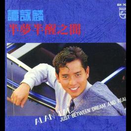 Ban Meng Ban Xing Zhi Jian 2011 Alan Tam