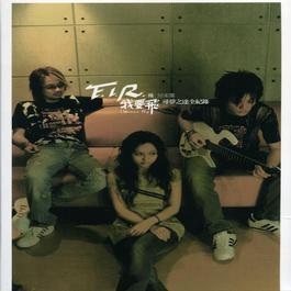 I Wanna Fly Kala (Taiwan version) 2007 飞儿乐团