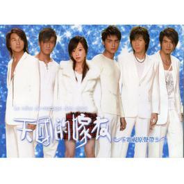 Le Robe De Mariage Des Cieux (Original Soundtrack) 2012 Various Chinese Artists