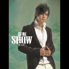 催眠SHOW 2005 罗志祥