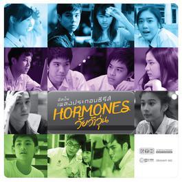 อัลบั้ม เพลงประกอบซีรีส์ HORMONES วัยว้าวุ่น