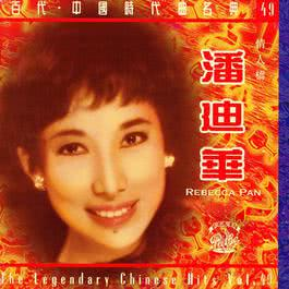 The Chinese Legendary Series Volume 49 : Rebecca Pan - Qing Ren Qiao 1994 潘迪華