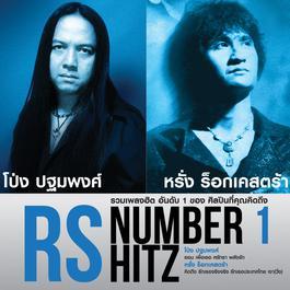 ฟังเพลงอัลบั้ม RS Number 1 Hitz - โป่ง ปฐมพงศ์ - หรั่ง ร็อกเคสตร้า