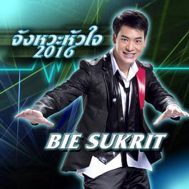 ฟังเพลงอัลบั้ม จังหวะหัวใจ 2016 - Single